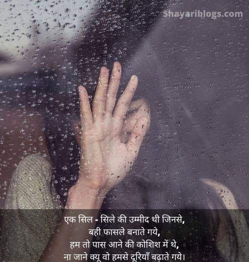 yeh dooriyaa status image