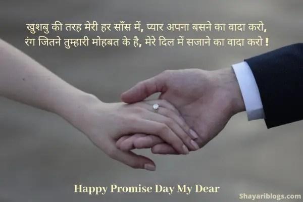 promise day shayari image