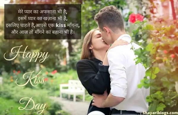 Kiss day shayari image