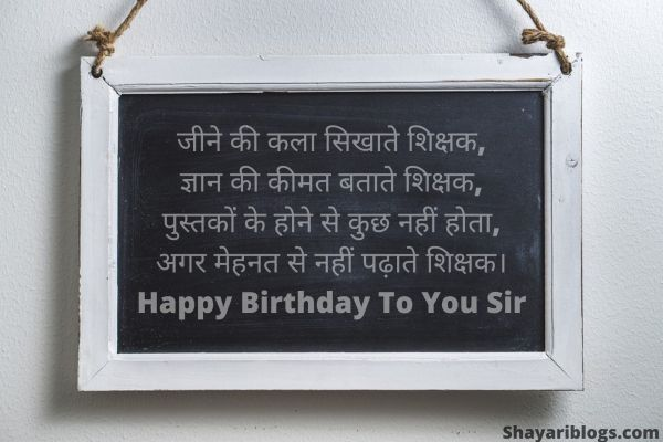 birthday wishes for sir image