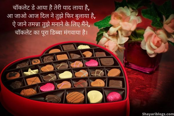 chocolate day in hindi shayari image