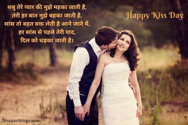 iss day shayari for girlfriend image