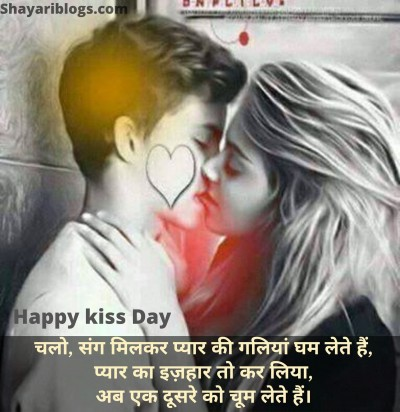 kiss day 2020 shayari image