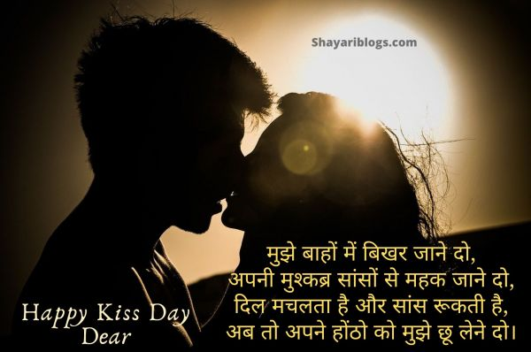 kiss day hindi shayari image