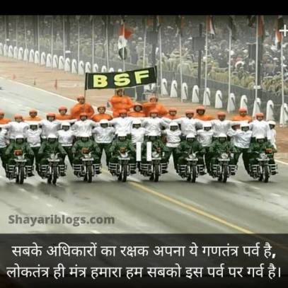 new shayari on republic day image
