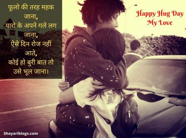 shayari for hug day image