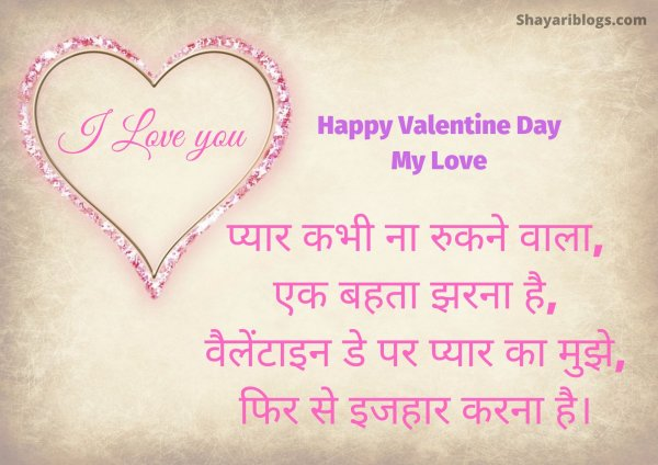 love day 2020 shayari image