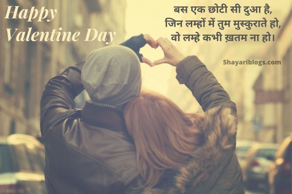 valentine day shayari in hindi image