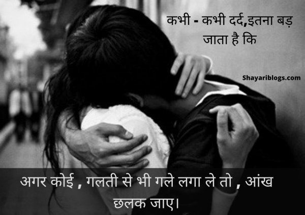 girlfriend sad shayari image