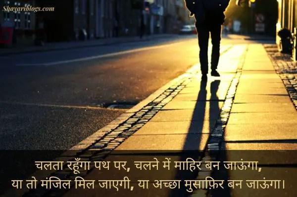 Best Inspirational Shayari image