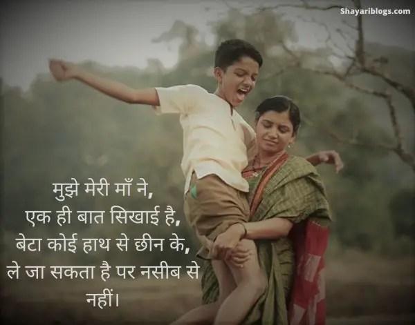 Hindi Mothers Day Shayari Image