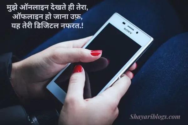 Nafrat shayari in hindi image