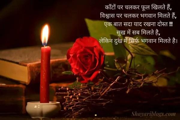 bhagban image