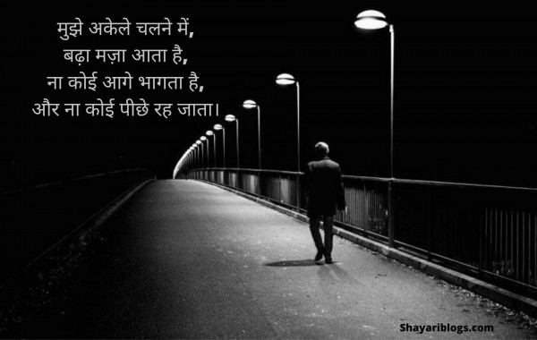 inspirational shayari in hindi image