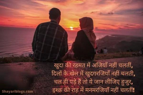 khuda par shayari image