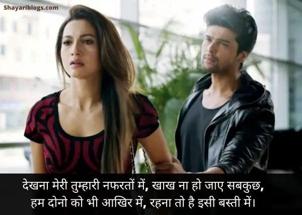nafrat shayari hindi image