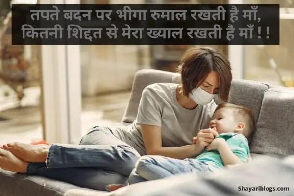 shayari on mothers day image