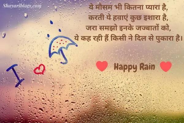 Rain hindi quotes image