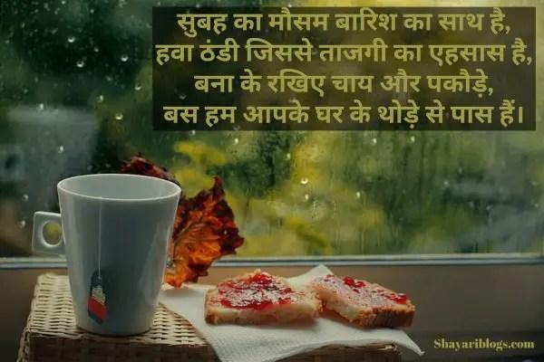 barish shayari hindi image