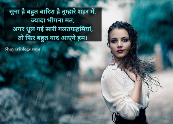 barsaat shayari image