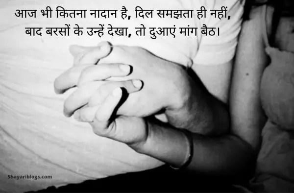best dil par shayari image