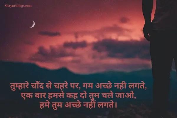 chand ke upar shayari hindi image