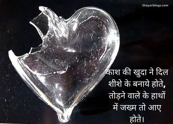 dil break shayari image