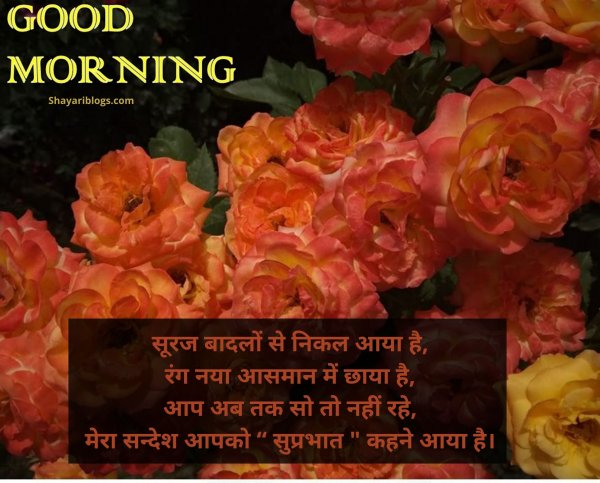 good morning shayari hindi image