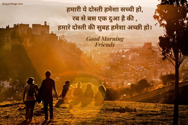 morning sms shayri image