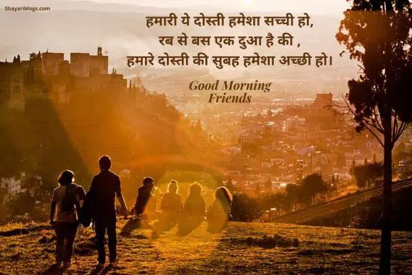morning sms shayri image