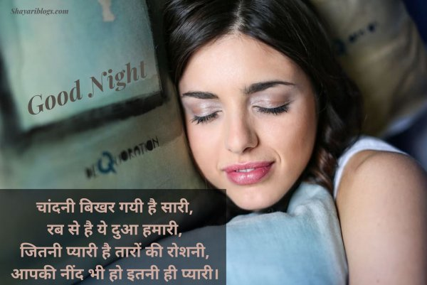 good night shayari for love image