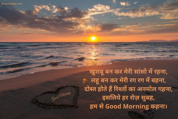 shayari on good morning image