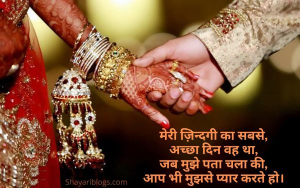 wedding love you shayari image