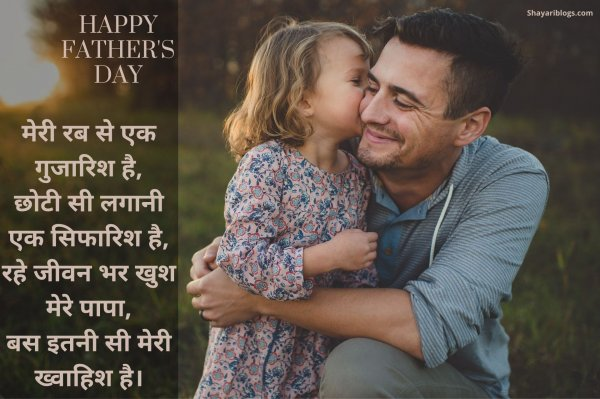 father day ki shayari image