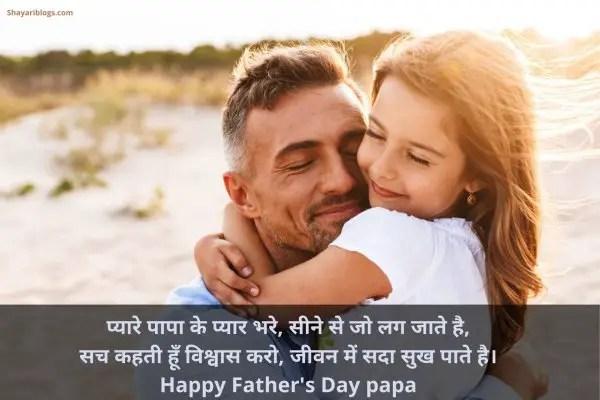 happy fathers day shayari in hindi image
