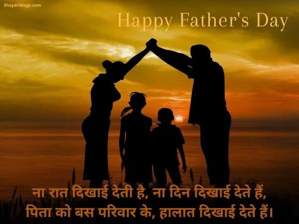 happy fathers day shayari image