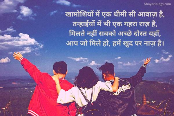 shayari for best friend image