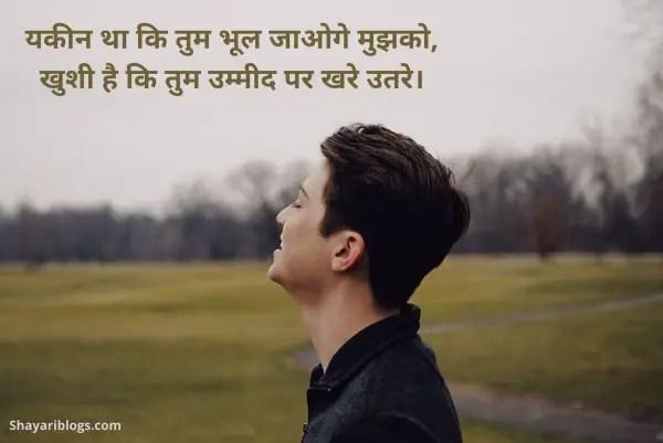 yakeen shayri hindi image