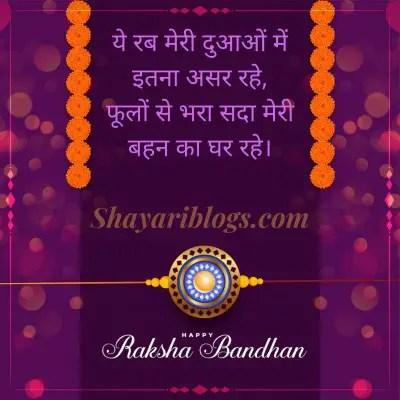 Rakhi hindi Shayari image