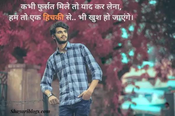 romantic yaad shayari image