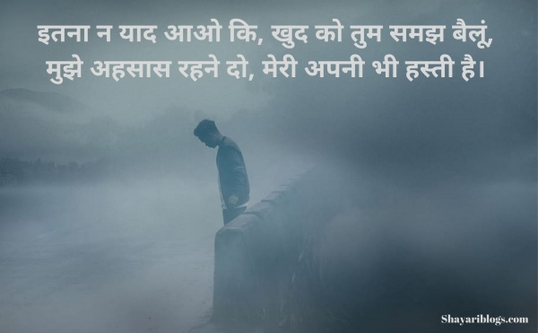 shayari on yaad image