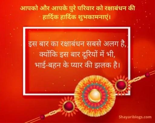 shubh raksha bandhan image