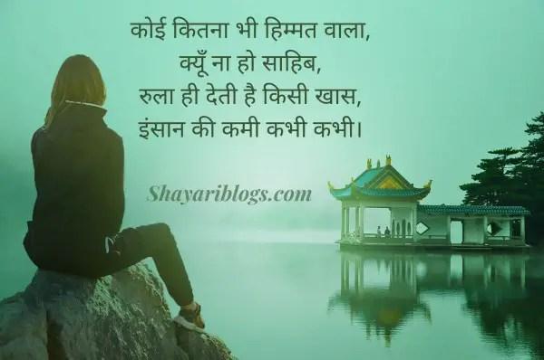yaad shayari hindi image