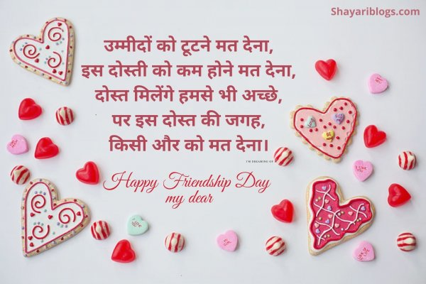 friendship day 2020 shayari image