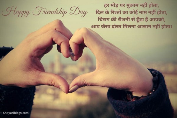 friendship par shayari image
