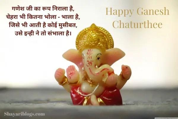 ganesh chaturthi shayari in hindi image