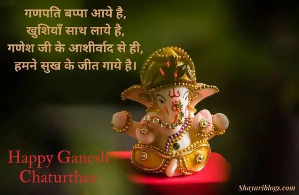 ganesh shayari hind image