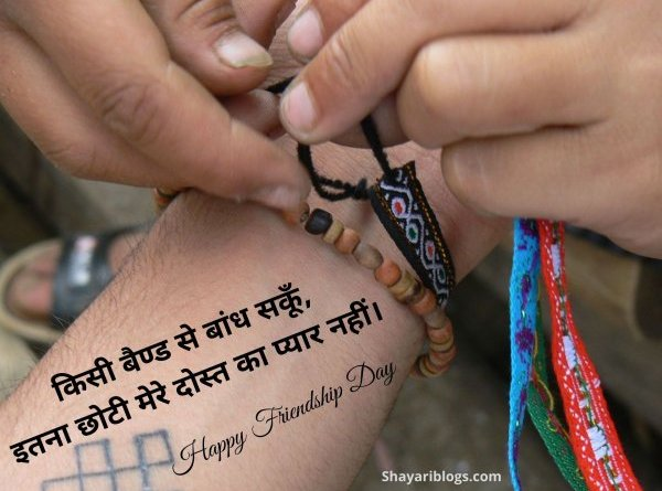 happy friendship day shayri image