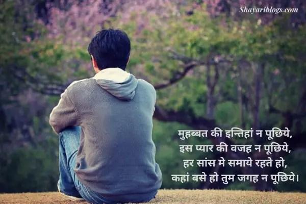 mohabbat shayari hindi image