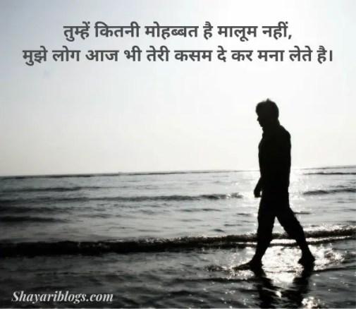 mohobbat shayri in hindi image